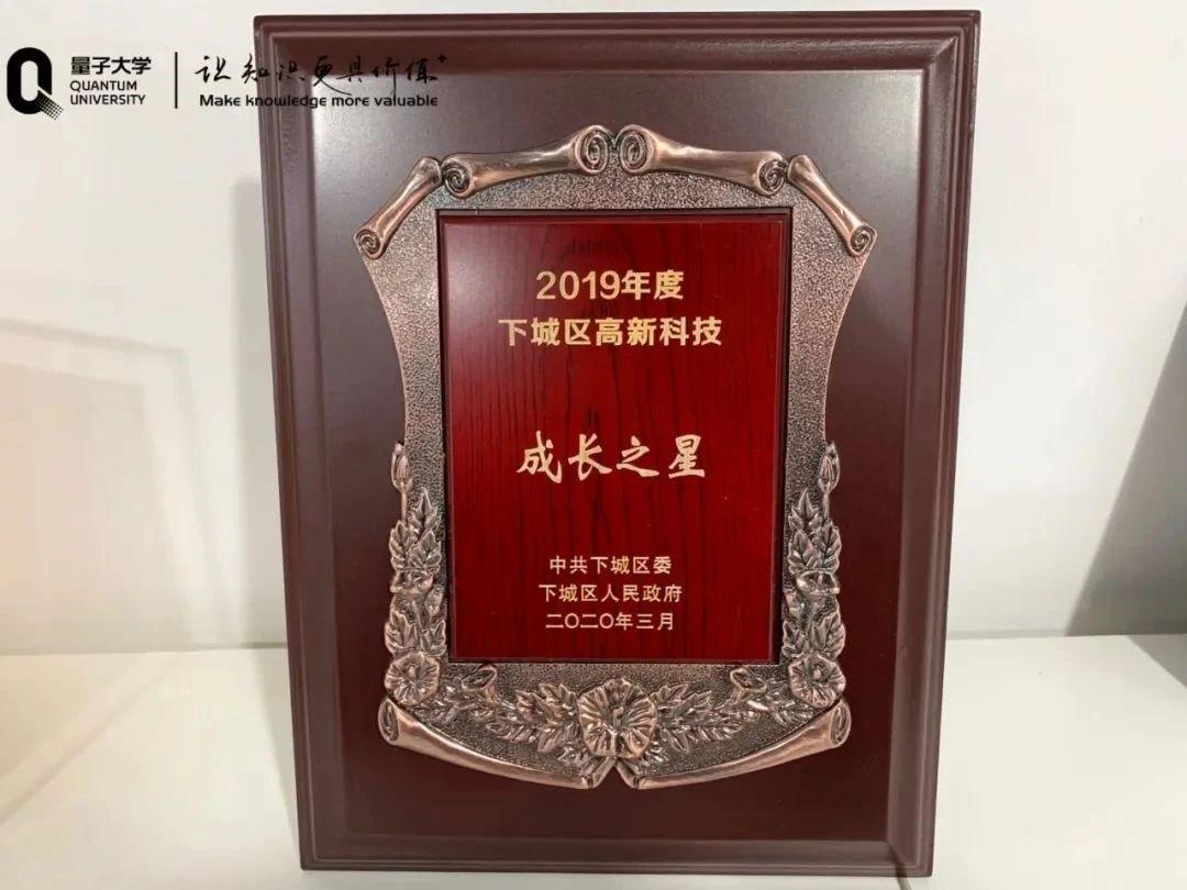 量子大学荣获杭州市下城区高新科技成长之星