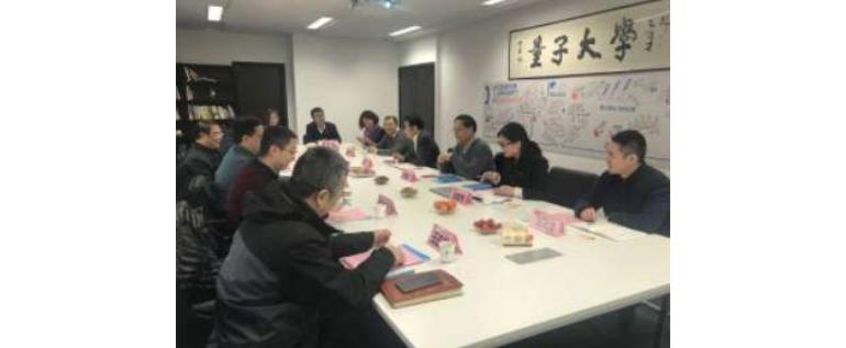 福中控股和泛亚文化负责人在量子大学会议