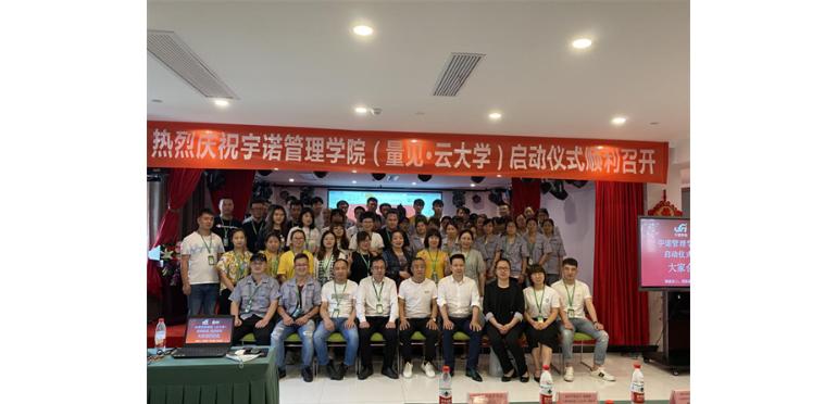 杭州宇诺电子科技有限公司云大学合影