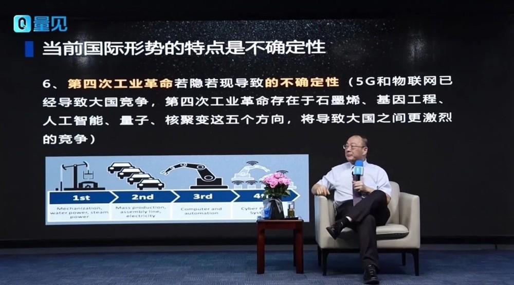 教育部长江学者、中国人民大学国际关系学院副院长金灿荣老师在与量子大学合作的课程《大国崛起:金灿荣讲中国未来20年机遇》