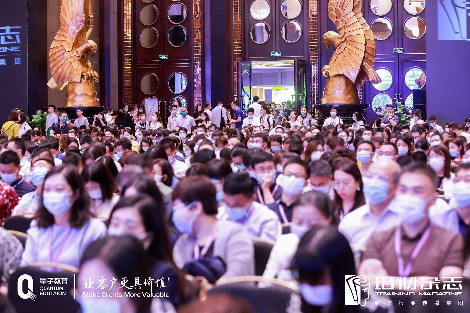 第十七届中国企业培训与发展年会